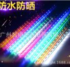 LED流星雨灯管12V3528  30灯50CM多功能幻彩